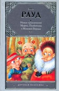 Новые приключения Муфты, Полботинка и Моховой Бороды Рауд Э.