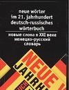 Александрова Т.С. - Новые слова в XXI веке. Немецко-русский словарь обложка книги