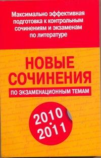 Белов Н.В. - Новые сочинения по экзаменационным темам 2010-2011 обложка книги