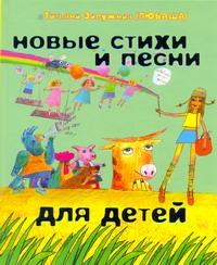 Залужная Т.(. - Новые стихи и песни для детей обложка книги