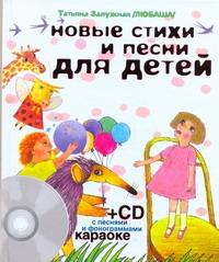 Залужная Т.(. - Новые стихи и песни для детей + CD обложка книги