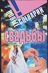 Смирнова Любовь - Новые сценарии свадьбы обложка книги