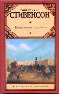 Стивенсон Р.Л. Новые тысяча и одна ночь альхаризи й тахкемони еврейские средневековые плутовские новеллы