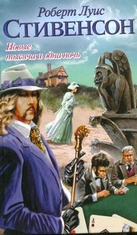 Стивенсон Р.Л. - Новые тысяча и одна ночь обложка книги