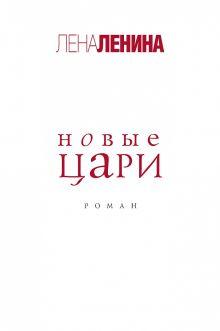 Ленина Лена - Новые цари обложка книги