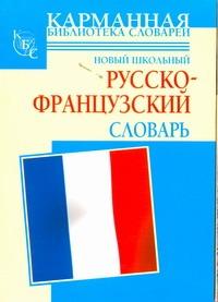Новые школьный русско-французский словарь обложка книги