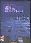 Миловидов В. А. - Новый английский для экономистов обложка книги