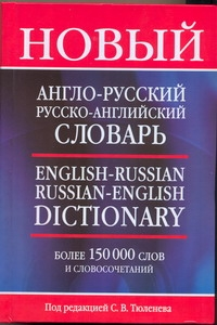 Тюленев С.В. - Новый англо-русский и русско-английский словарь обложка книги