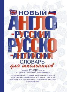. - Новый англо-русский и русско-английский словарь для школьников обложка книги