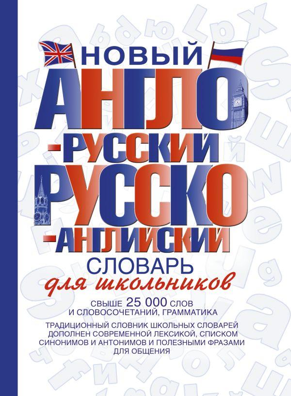 Новый англо-русский и русско-английский словарь для школьников .