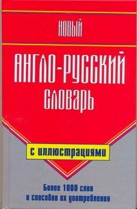 Шалаева Г.П. - Новый англо-русский словарь с иллюстрациями обложка книги