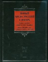 Пивовар А.Г. - Новый англо-русский словарь. В 2 т. Т. 1 обложка книги