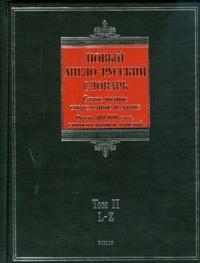 Пивовар А.Г. - Новый англо-русский словарь. В 2 т. Т. 2. L - Z обложка книги