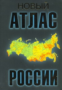 Новый атлас России