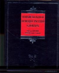 Добровольский Д.О. - Новый большой немецко-русский словарь. В 3 т. Т. 2. G - Q обложка книги