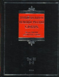 Добровольский Д.О. - Новый большой немецко-русский словарь. В 3 т. Т. 3. R - Z обложка книги