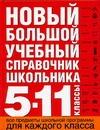 Новый большой учебный справочник школьника. 5-11 классы обложка книги