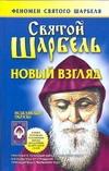 Новый взгляд Адамова Т.Н.