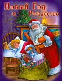 Шалаева Г.П. - Новый год и Рождество обложка книги
