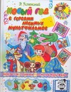 Новый год с героями любимых мультфильмов Успенский Э.Н.
