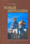 Зеленская Г.М. - Новый Иерусалим. Путеводитель' обложка книги
