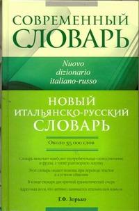 Зорько Г.Ф. - Новый итальянско-русский словарь обложка книги