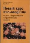 Херольд Э. - Новый курс пчеловодства обложка книги