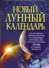 Новый лунный календарь Надеждина В.