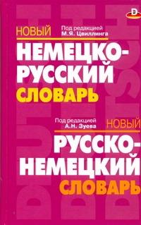 Новый немецко-русский. Новый русско-немецкий словарь обложка книги