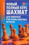 Губницкий С.Б. - Новый полный курс шахмат для новичков и не очень опытных игроков обложка книги