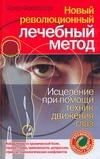 Фрейдберг Фред - Новый революционный лечебный метод. Исцеление при помощи техник движения глаз обложка книги