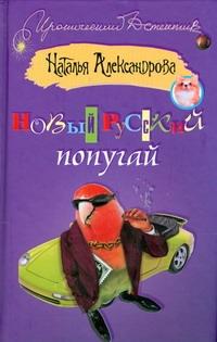 Александрова Наталья Новый русский попугай