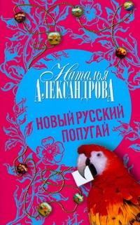 Александрова Наталья - Новый русский попугай обложка книги