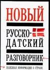 Купить Книга Новый русско - датский разговорник Лазарева Е.И. 5-17-028352-0 Издательство «АСТ»