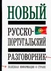 Родионова М.А. - Новый русско - португальский разговорник обложка книги