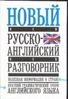 Лазарева Е.И. - Новый русско-английский разговорник обложка книги
