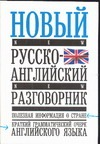 Новый русско-английский разговорник Лазарева Е.И.