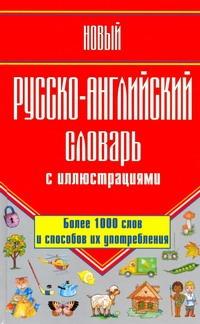 Новый русско-английский словарь с иллюстрациями