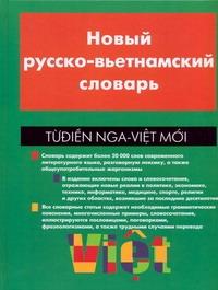 Аликанов К.М. - Новый русско-вьетнамский словарь обложка книги