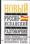 Лазарева Е.И. - Новый русско-испанский разговорник обложка книги