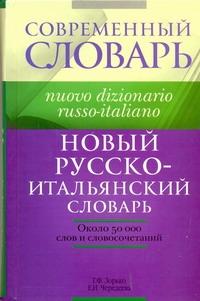 Новый русско-итальянский словарь Зорько Г.Ф.