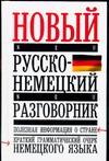 Лазарева Е.И. - Новый русско-немецкий разговорник обложка книги