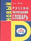 Зуев А.Н. - Новый русско-немецкий словарь' обложка книги