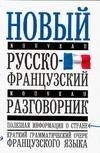 Воронцова Т.П. - Новый русско-французский разговорник обложка книги