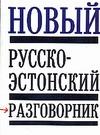 - Новый русско-эстонский разговорник обложка книги