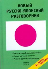 Хатояма Сэйго - Новый русско-японский разговорник обложка книги