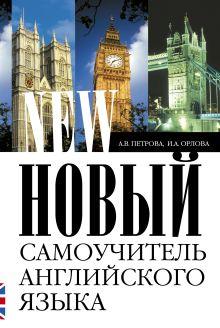Петрова А.В. - Новый самоучитель английского языка обложка книги