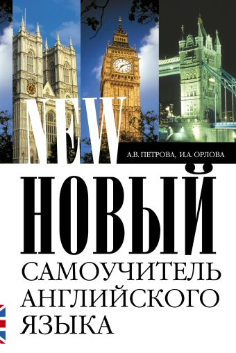 Новый самоучитель английского языка Петрова А.В.
