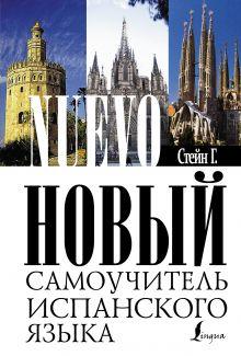 Стейн Г. - Новый самоучитель испанского языка обложка книги