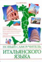 Новый самоучитель итальянского языка = L'italiano divertente
